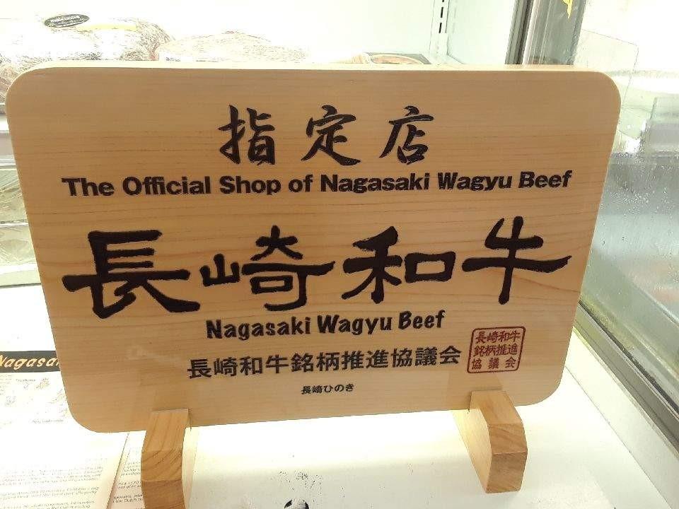 長崎和牛の立て札