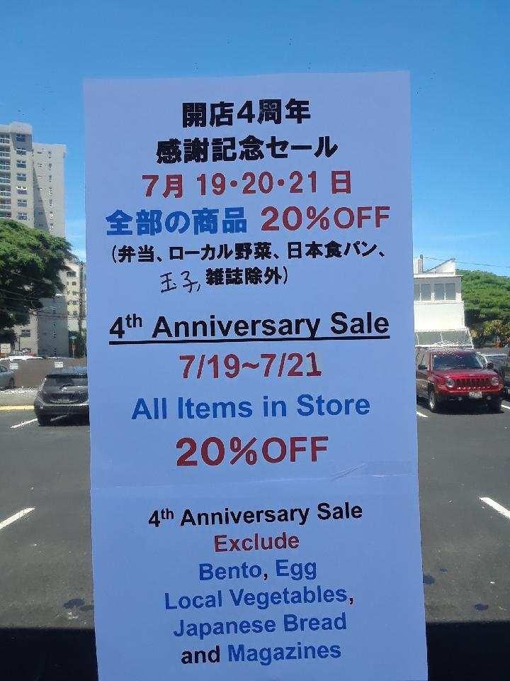 J Shop開店4周年 感謝記念セール看板