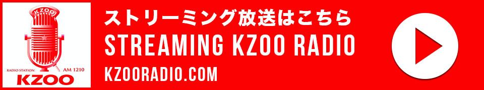 ストリーミング方法はこちら kzooradio.com
