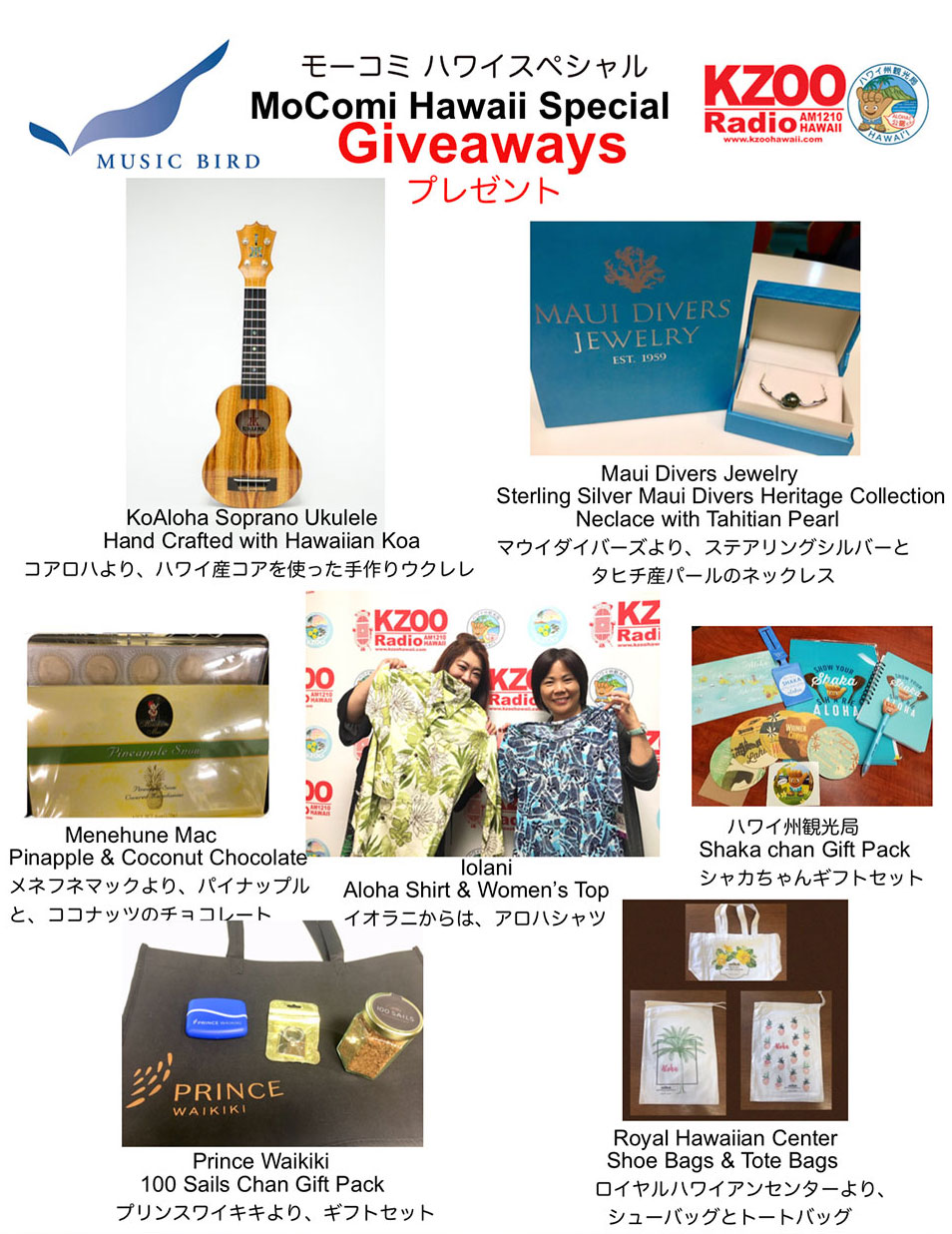 Music Bird MoComi in Hawaii Hawaii Prize Giveaways!